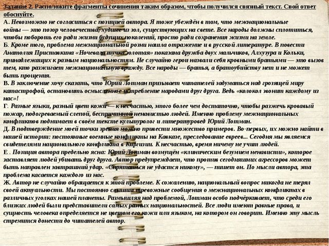 Задание 2. Расположите фрагменты сочинения таким образом, чтобы получился свя...