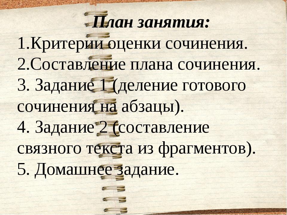 План занятия: 1.Критерии оценки сочинения. 2.Составление плана сочинения. 3....