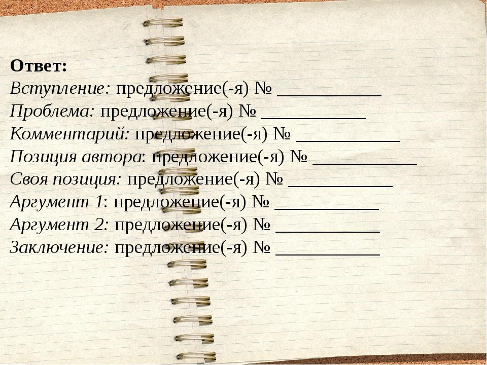 Ответ: Вступление:предложение(-я) № ___________ Проблема:предложение(-я) №...