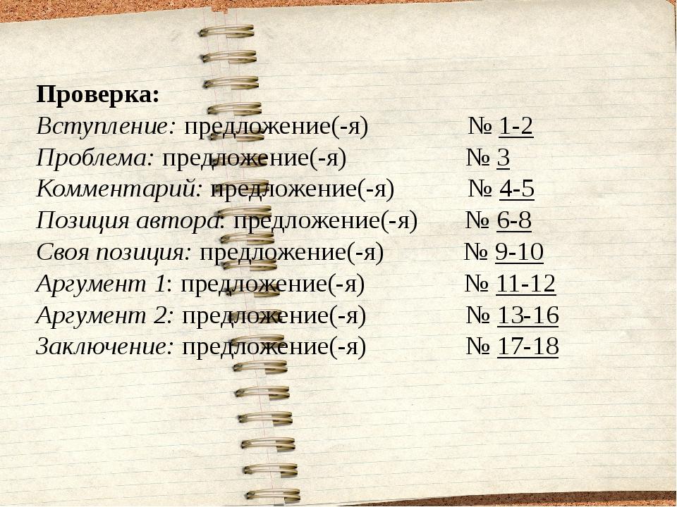 Проверка: Вступление:предложение(-я) № 1-2 Проблема:предложение(-я) № 3 Ком...