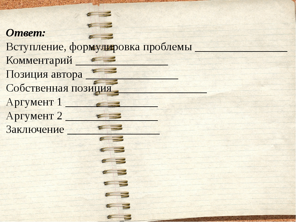 Ответ: Вступление, формулировка проблемы ________________ Комментарий ______...