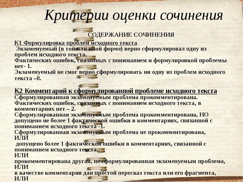 Критерии оценки сочинения СОДЕРЖАНИЕ СОЧИНЕНИЯ К1 Формулировка проблем исхо...