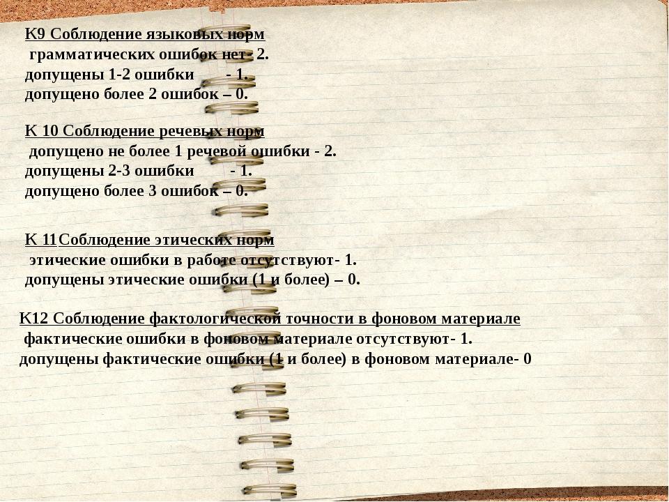 К9 Соблюдение языковых норм грамматических ошибок нет- 2. допущены 1-2 ошибк...
