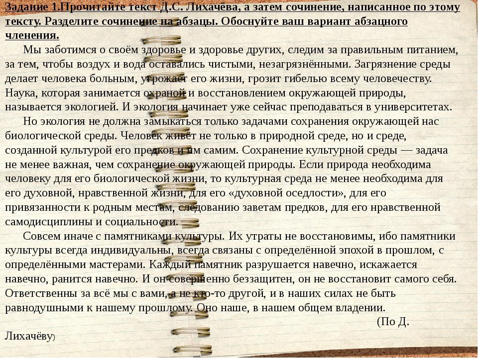 Задание 1.Прочитайте текст Д.С. Лихачёва, а затем сочинение, написанное по эт...