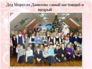 Дед Мороз из Данилово самый настоящий и щедрый