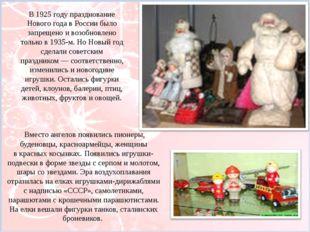 В1925году празднование Нового года вРоссии было запрещено ивозобновлено т