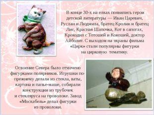 Вконце 30-х наелках появились герои детской литературы— Иван Царевич, Рус