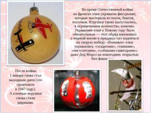 Вовремя Отечественной войны нафронтах елки украшали фигурками, которые мас