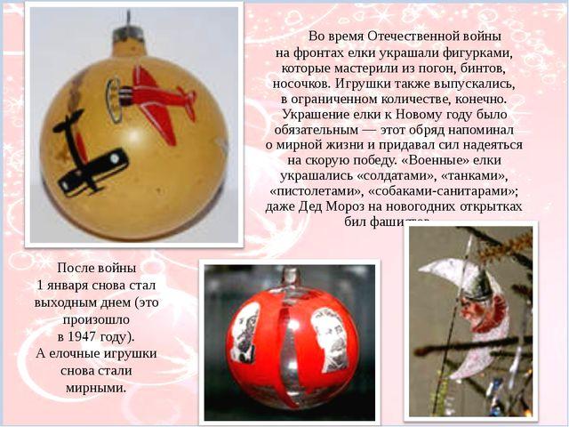 Вовремя Отечественной войны нафронтах елки украшали фигурками, которые мас...