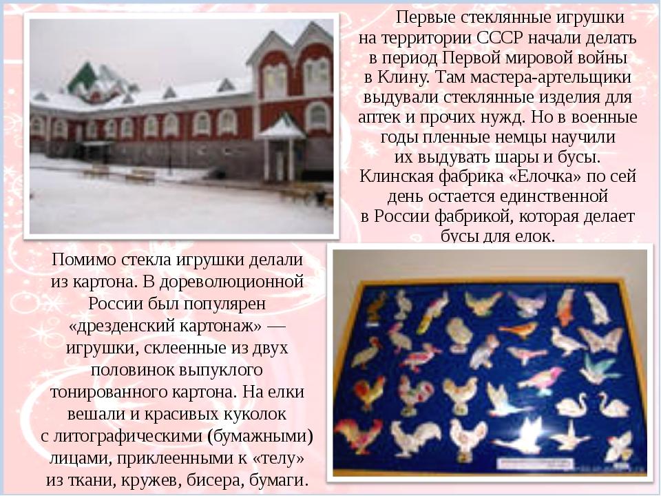Первые стеклянные игрушки натерритории СССР начали делать впериод Первой...