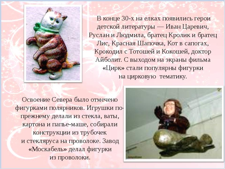Вконце 30-х наелках появились герои детской литературы— Иван Царевич, Рус...