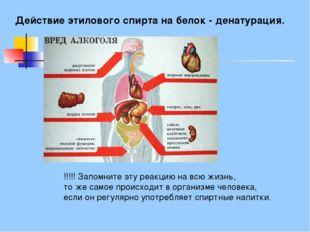 Действие этилового спирта на белок - денатурация. !!!!!Запомните эту реакцию