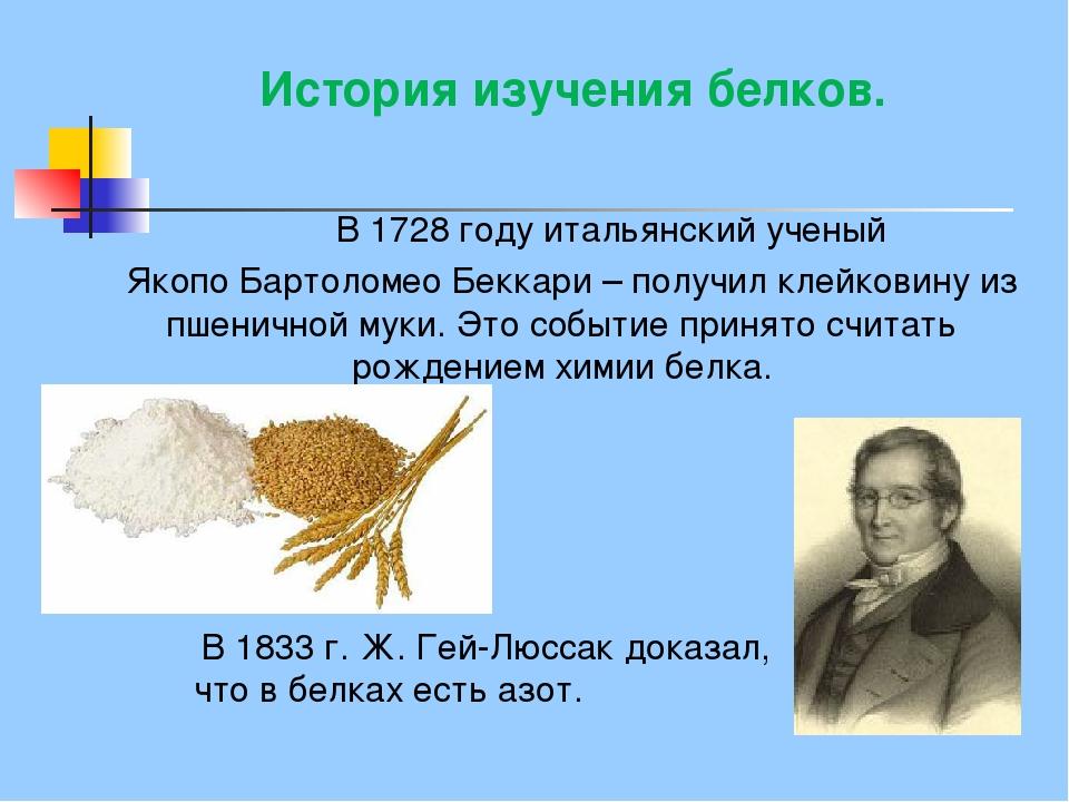 История изучения белков. В 1728 году итальянский ученый Якопо Бартоломео Бекк...