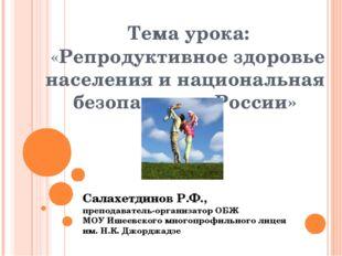 Тема урока: «Репродуктивное здоровье населения и национальная безопасность Р