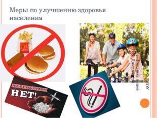 Меры по улучшению здоровья населения Салахетдинов Р.Ф., МОУ Ишеевский многопр