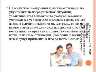 В Российской Федерации принимаются меры по улучшению демографической ситуации