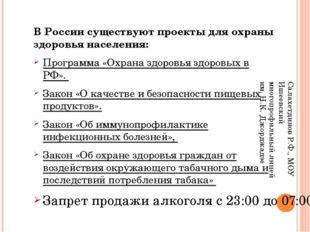 В России существуют проекты для охраны здоровья населения: Программа «Охрана