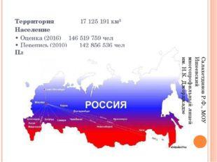 Территория 17 125 191 км² Население • Оценка (2016) 146519759 чел • Перепи