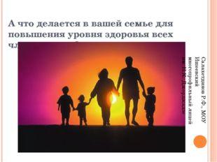 А что делается в вашей семье для повышения уровня здоровья всех членов семьи?
