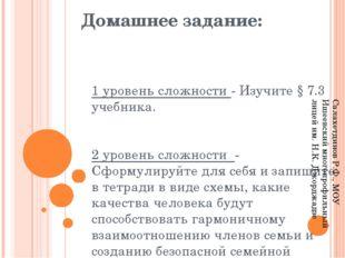1 уровень сложности - Изучите § 7.3 учебника. 2 уровень сложности - Сформулир