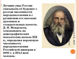 Лучшие умы России связывали её будущее с ростом численности народонаселения и