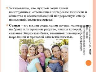 Установлено, что лучшей социальной конструкцией, отвечающей интересам личност
