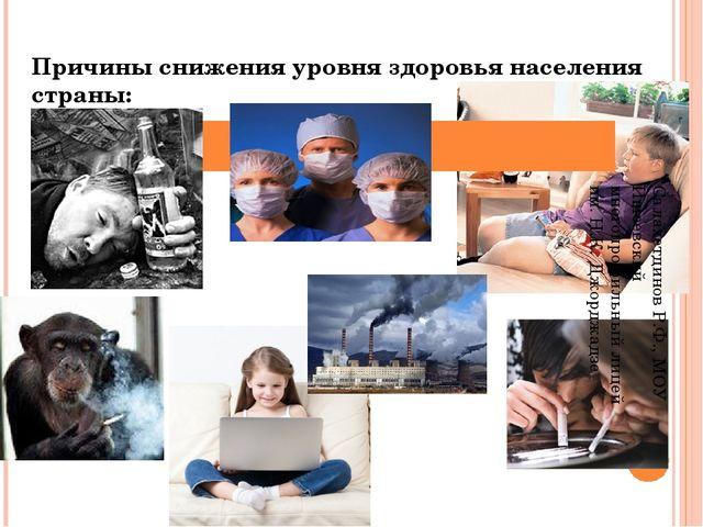 Причины снижения уровня здоровья населения страны: Салахетдинов Р.Ф., МОУ Иш...