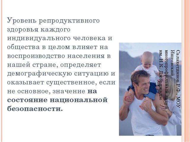 Сексуальное и репродуктивное здоровье населения россии