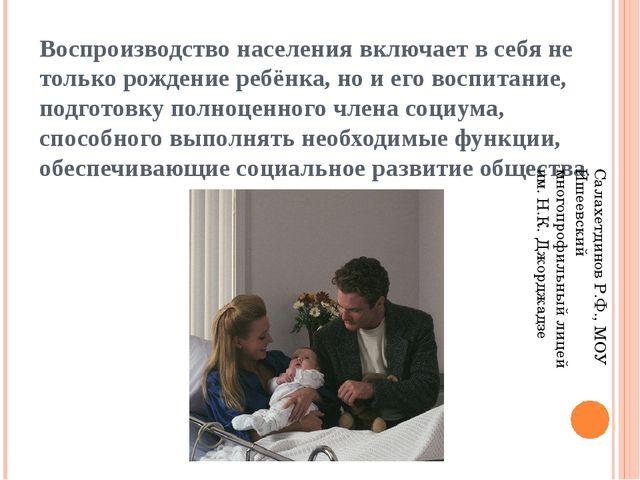 Воспроизводство населения включает в себя не только рождение ребёнка, но и ег...