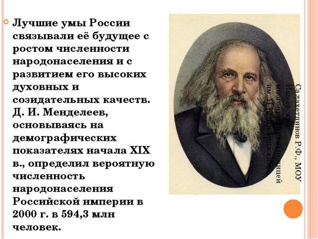 Лучшие умы России связывали её будущее с ростом численности народонаселения и...