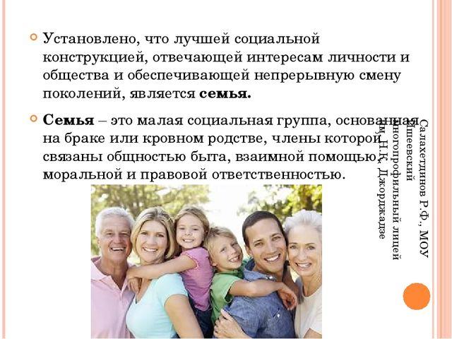 Установлено, что лучшей социальной конструкцией, отвечающей интересам личност...