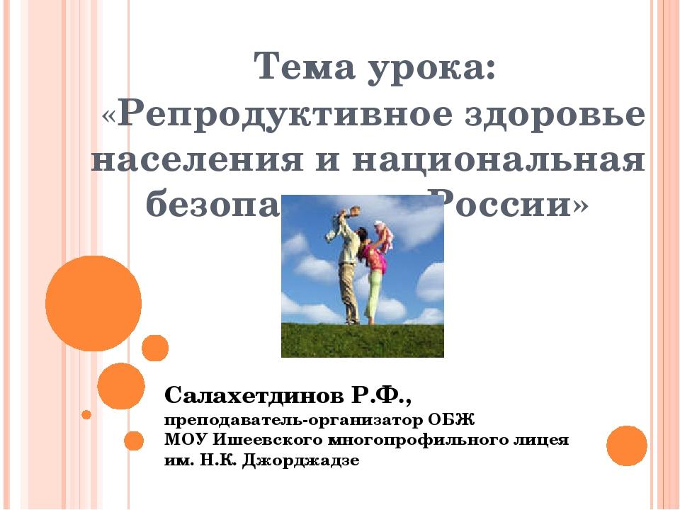 Тема урока: «Репродуктивное здоровье населения и национальная безопасность Р...