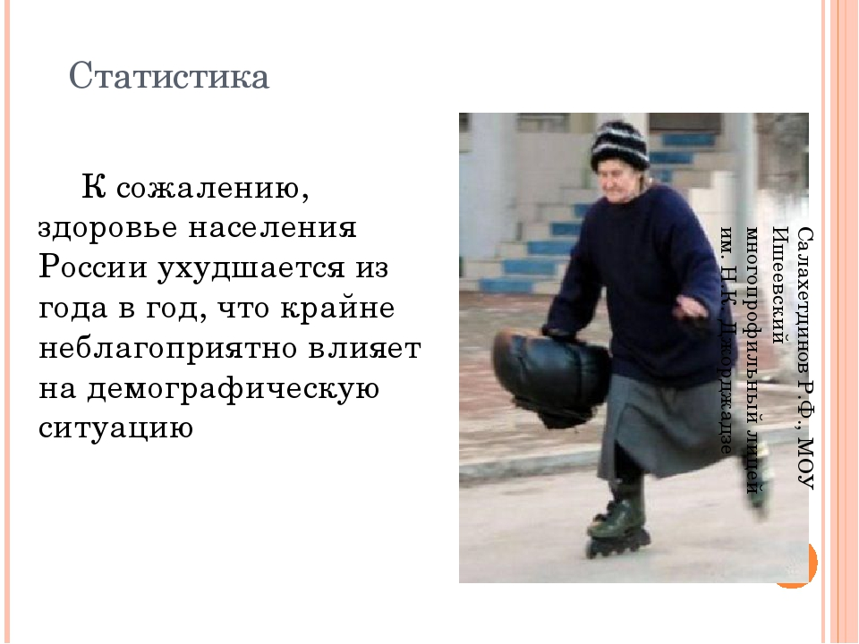 Статистика К сожалению, здоровье населения России ухудшается из года в год,...