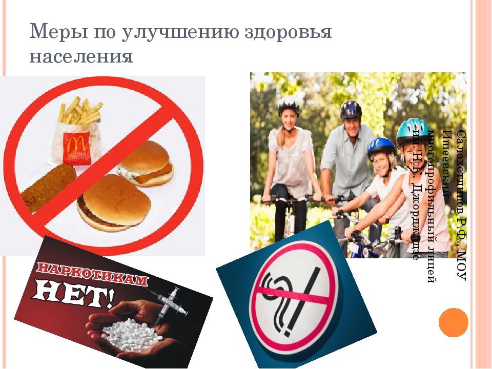 Меры по улучшению здоровья населения Салахетдинов Р.Ф., МОУ Ишеевский многопр...