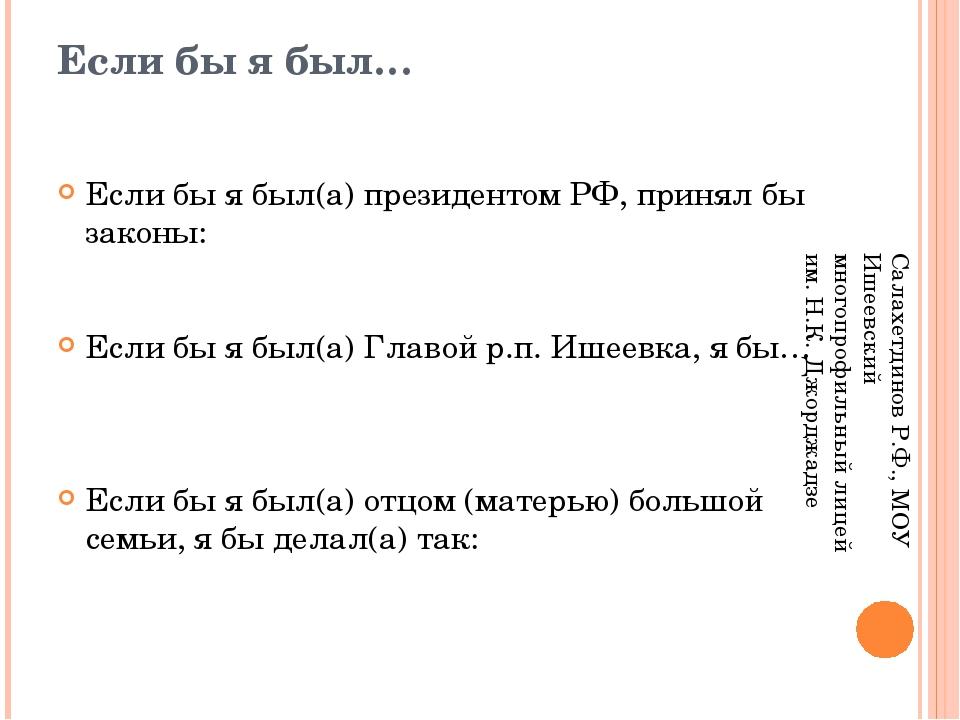 Если бы я был… Если бы я был(а) президентом РФ, принял бы законы: Если бы я...