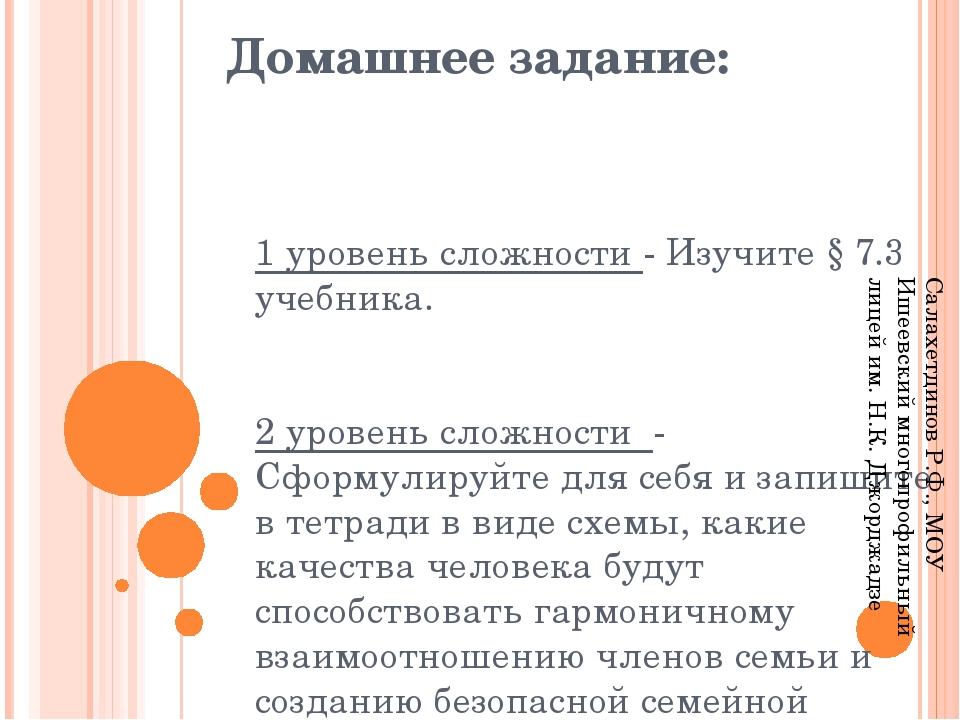 1 уровень сложности - Изучите § 7.3 учебника. 2 уровень сложности - Сформулир...