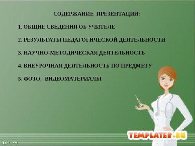 Содержание презентации 1. Общие сведения об учителе 2. Результаты педагогичес...
