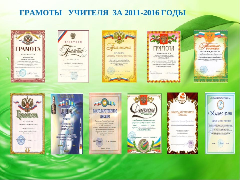 ГРАМОТЫ УЧИТЕЛЯ ЗА 2011-2016 ГОДЫ