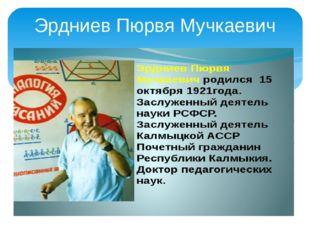 Эрдниев Пюрвя Мучкаевич