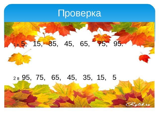 Проверка 1 в. 5, 15, 35, 45, 65, 75, 95. 2 в 95, 75, 65, 45, 35, 15, 5