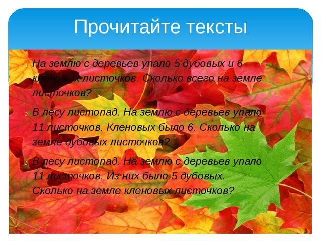 Прочитайте тексты На землю с деревьев упало 5 дубовых и 6 кленовых листочков...