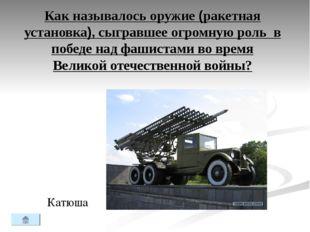 Как называлось оружие (ракетная установка), сыгравшее огромную роль в победе