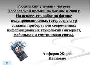 Российский ученый - лауреат Нобелевской премии по физике в 2000 г. На основе
