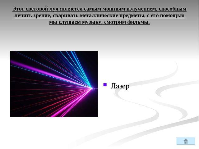 Этот световой луч является самым мощным излучением, способным лечить зрение,...