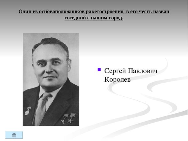 Один из основоположников ракетостроения, в его честь назван соседний с нашим...