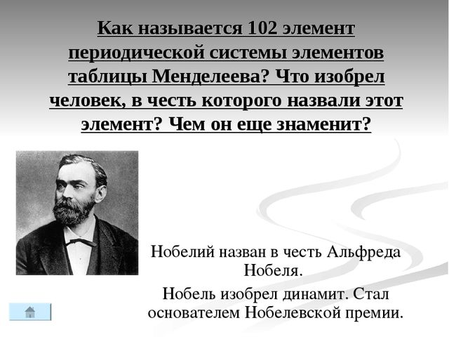 Как называется 102 элемент периодической системы элементов таблицы Менделеева...