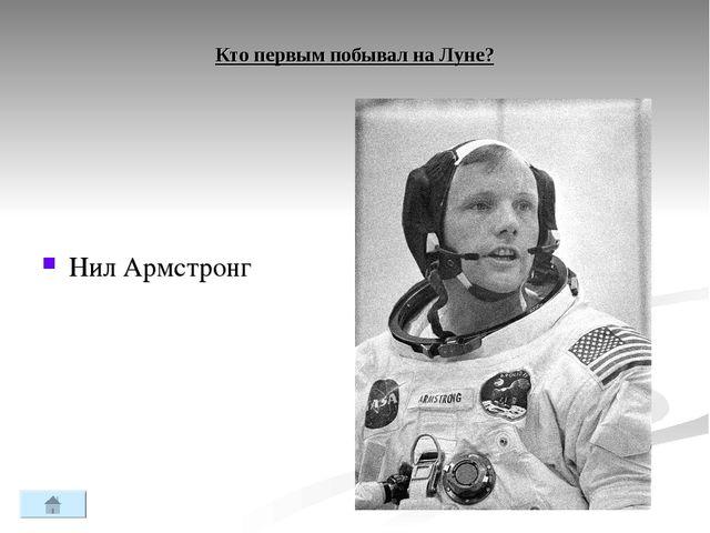 Кто первым побывал на Луне? Нил Армстронг