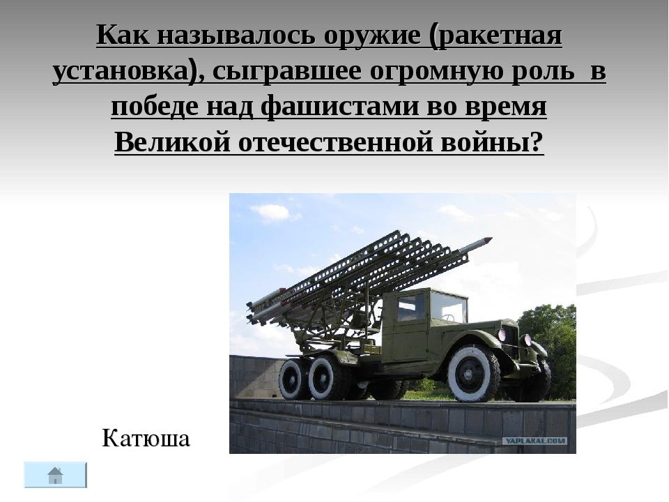 Как называлось оружие (ракетная установка), сыгравшее огромную роль в победе...
