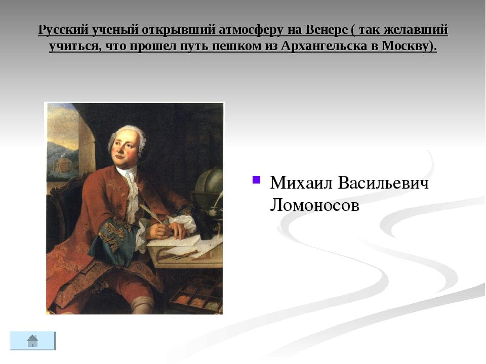 Русский ученый открывший атмосферу на Венере ( так желавший учиться, что прош...