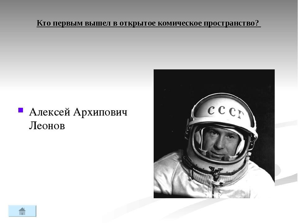 Кто первым вышел в открытое комическое пространство? Алексей Архипович Леонов